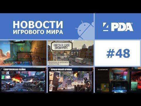 Новости игрового мира Android - выпуск 48 [Android игры]