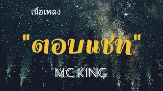 ตอบแชท  - mc king [ lyrics/เนื้อเพลง ]