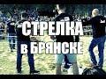 СТРЕЛКА В БРЯНСКЕ |  ЛУЧШИЕ БОИ | 24.06.2017