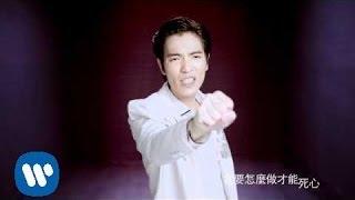 蕭敬騰 怎麼說我不愛你 完整版MV -華納official HQ官方版MV Mp3