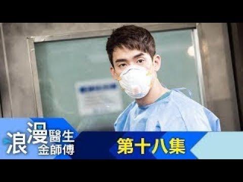【浪漫醫生金師傅】EP18:封鎖急診室-週一至週五 晚間8點|東森戲劇40頻道