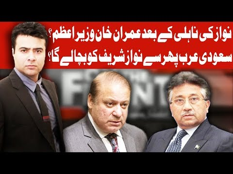 On The Front With Kamran Shahid - 27 February 2018 | Dunya News
