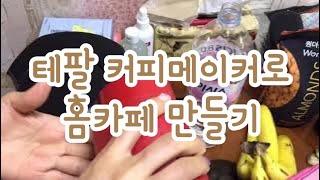 광고 / 테팔  커피메이커로 엄마는 홈카페를 만드셨다