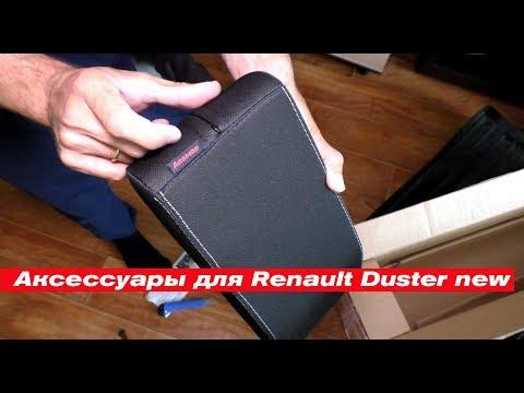 Duster new подлокотник, коврик в багажник и другое