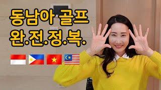 동남아 골프여행~ 나라별 장단점 총정리