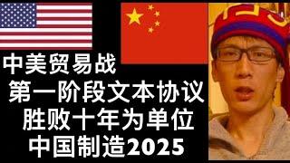 中美贸易战 第一阶段协议文本 中美较量 胜败十年为单位 中国制造2025