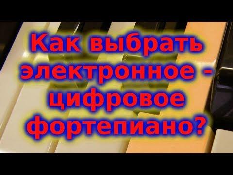 Как выбрать и купить цифровое электронное пианино и что такое синтезатор?