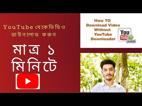 Youtube Video Downloader Online | ইউটিউব থেকে খুব সহজেই ভিডিও ডাউনলোড | HD Video Downloader Free