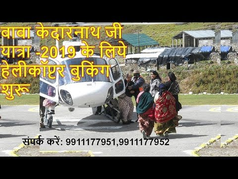 Shri Kedarnath Ji  Dham Helicopter Booking-2019
