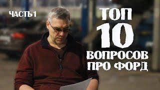 ТОП 10 популярных вопросов про ремонт Форд Фокус. Часть 1
