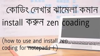 zen coding plugings for notepad++ (bangla tutorial) html tutorial.
