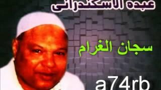 عبده الأسكندرانى سجان الغرام♫فريد بن سلطآنŞά3Ь άήŞάķ