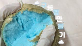 ☁️ 구름빵만들기 ☁️/09년생/홈베이킹