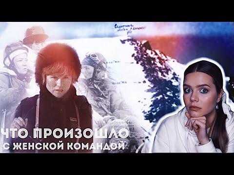 ЭЛЬВИРА ШАТАЕВА: На пик Ленина любой ценой // Женский альпинизм