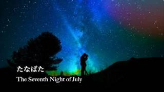 作曲:酒井格「たなばた The Seventh Night of July」 ☆New Uploaded☆ ...