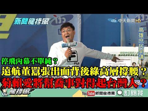 【精彩】停飛內幕不單純遠航董囂張出面背後綠高層撐腰 菊賴愛將爆幫「喬事」...對得起台灣人
