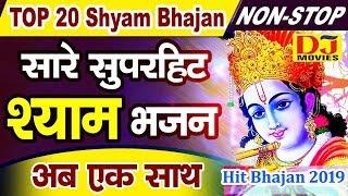 Khatu Shyam  Top 20 Bhajan  2019 | DJ Movies Bhakti | Hit Khatu Shyam  Jagran 2019
