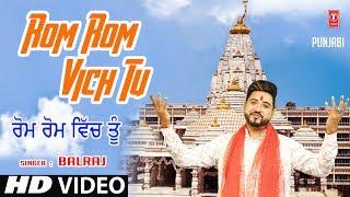Rom Rom Vich Tu | Balraj | G Guri | Punjabi Mata Bhentein | New Latest HD Video Devotional Song