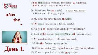 День 1. Ответы. Объяснения. Уроки английской грамматики.