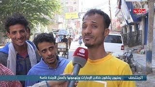 يمنيون يشكون خذلان الإمارات ويتهمونها بالعمل لأجندة خاصة