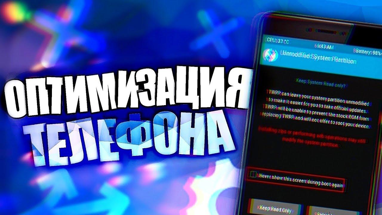 ОПТИМИЗАЦИЯ АНДРОИД (2018)