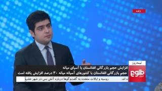 NIMA ROZ: Afghanistan-Central Asia Trade Ties Discussed