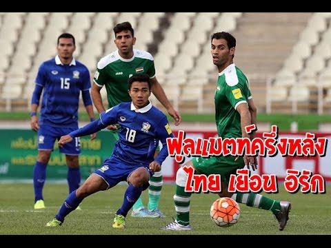 (18+) ครึ่งหลัง ทีมชาติไทย เยือนอิรัก พากย์โดย NRsportsRadio 24/03/2016
