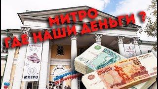 МИТРО, ГДЕ НАШИ ДЕНЬГИ? /Скандал в Московском Институте Телевидения и Радиовещания