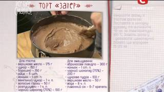 Рецепт: Торт «Захер» — Все буде смачно. Выпуск от 22.11.15