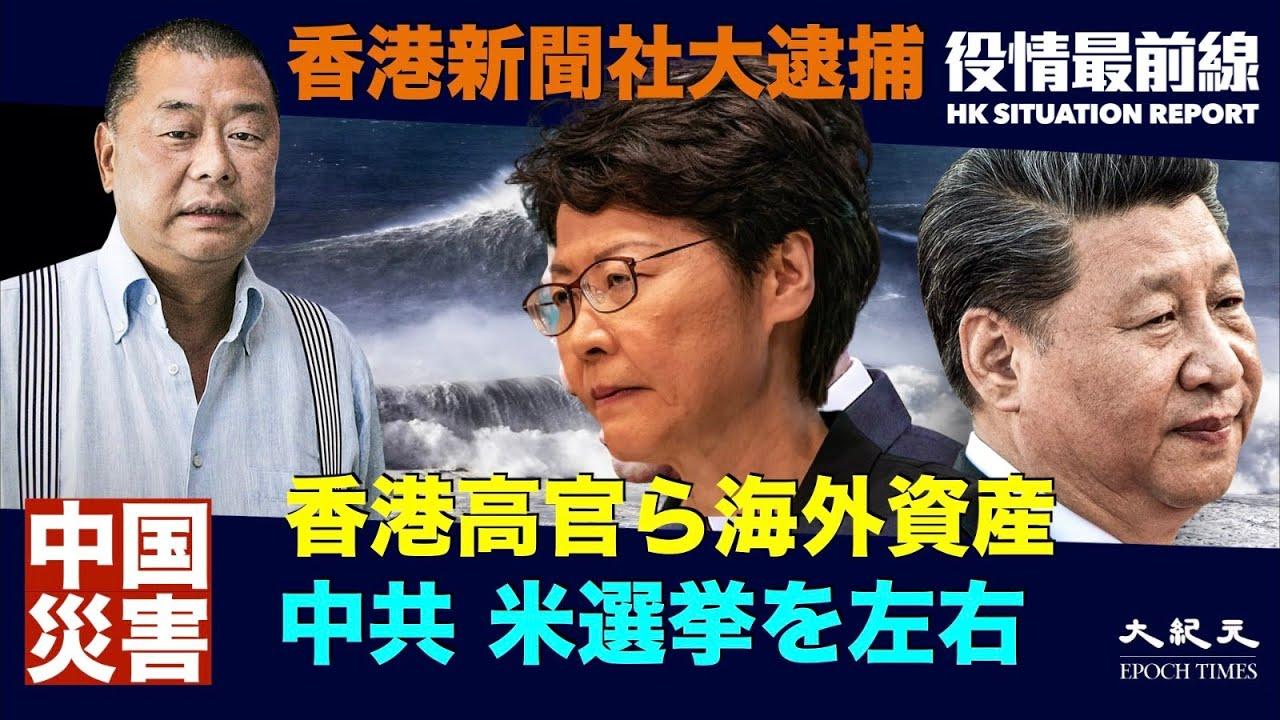 【8.11役情最前線 日本語版】中国、欧米をはじめ 最新国際情報をお届けします。|#香港大紀元新唐人共同ニュース