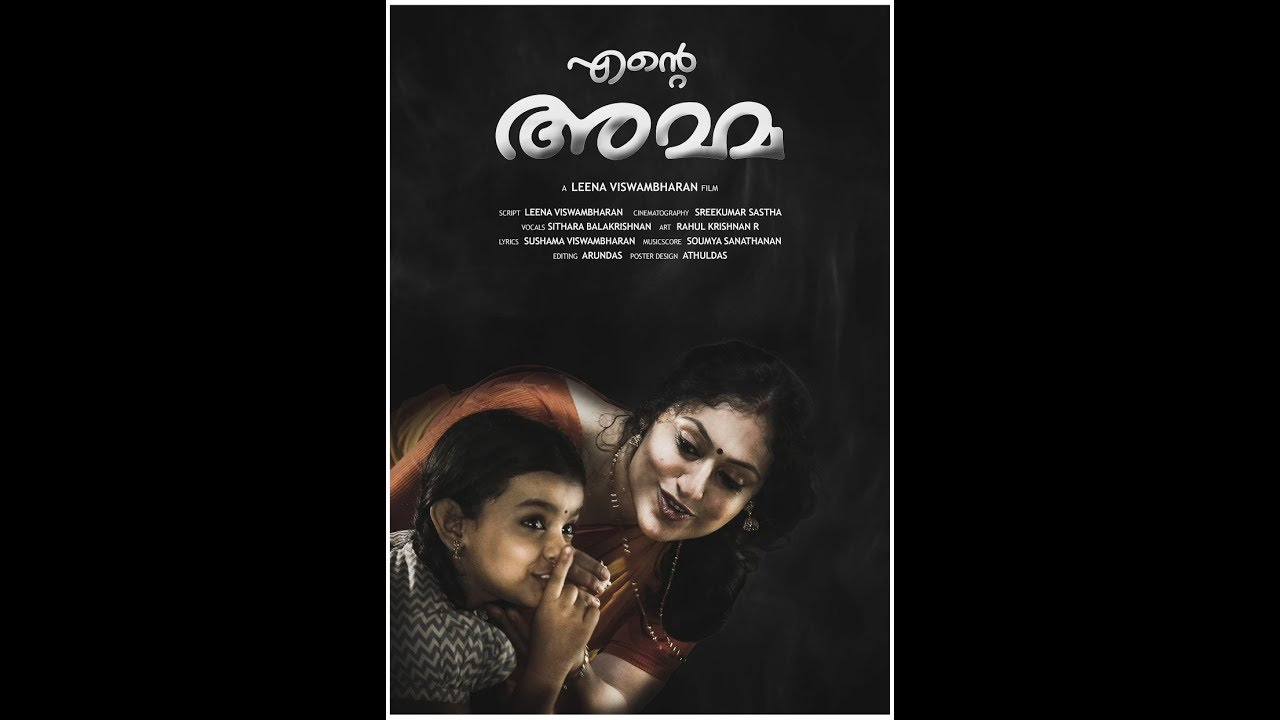 Ente Amma - Leena Viswambharan