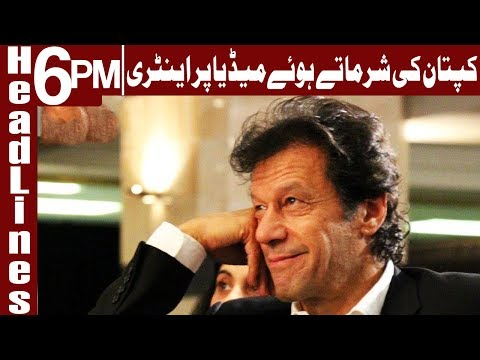 First Fiery Entry of Imran Khan after Marriage - Headlines 6 PM - 20 February - Express News