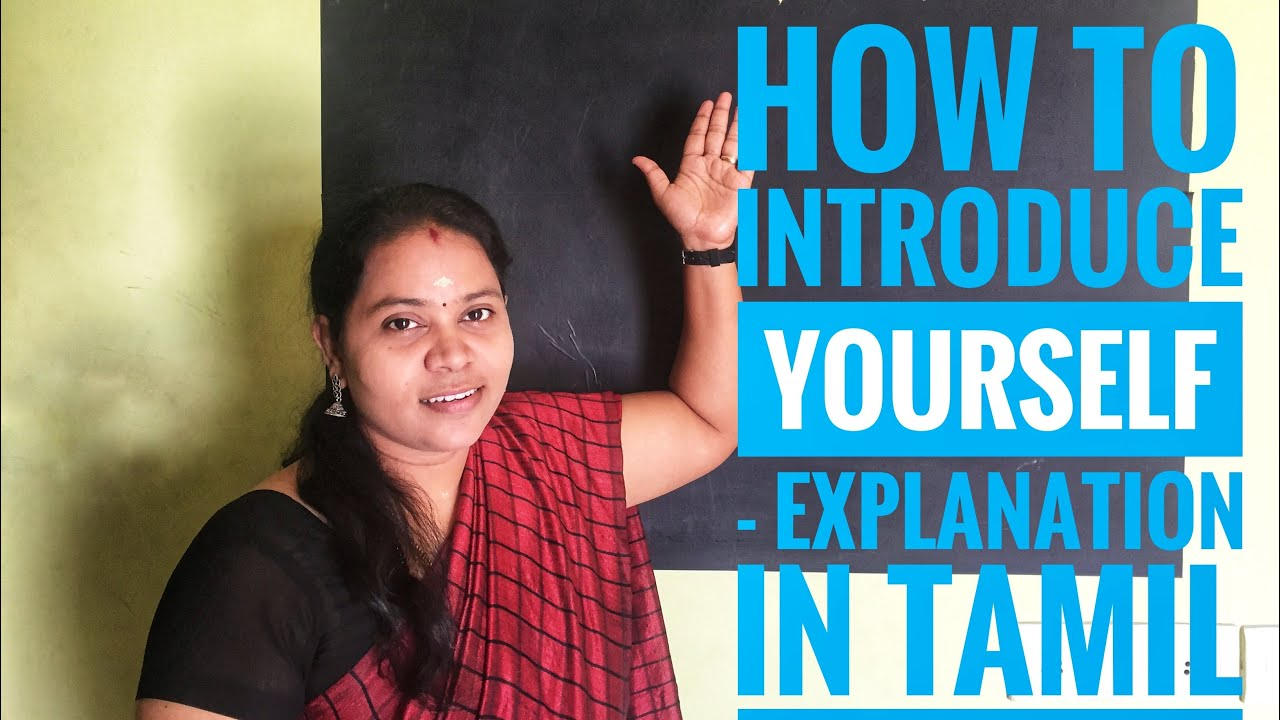 How To Introduce Yourself Explanation In Tamil Youtube