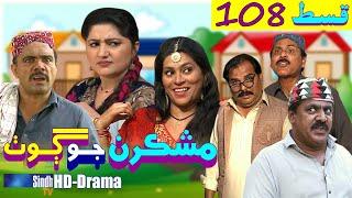 Mashkiran Jo Goth EP 108   Sindh TV Soap Serial   HD 1080p   SindhTVHD Drama