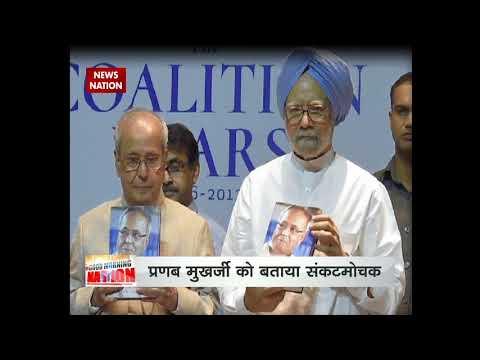 Pranab Mukherjee was more qualified to become PM: Manmohan Singh