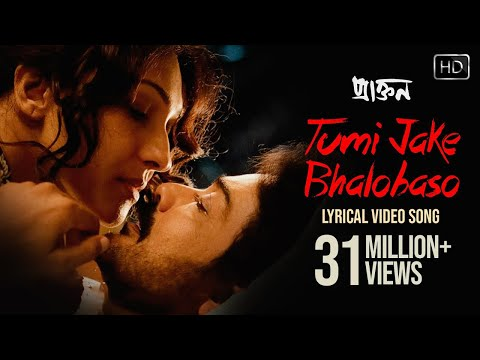 Tumi Jake Bhalobasho তুমি যাকে ভালোবাসো Lyrical Video | Praktan | Anupam| Iman |Prosenjit Rituparna