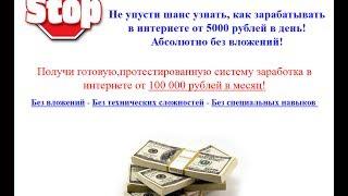 admitad.com можно заработать 5000 рублеи в месяц