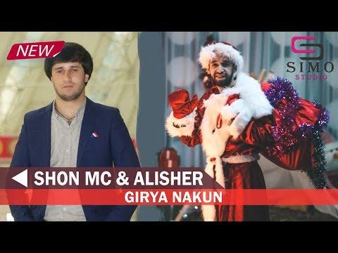 Shon MC \u0026 Alisher Davlatov - Girya Nakun (2019) | Шон МС ва Алишер Давлатов (2019)