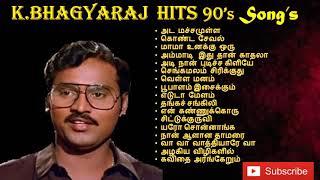 Bakiyaraj Hits   Bakiyaraj songs   Bakiyaraj 80s 90s Super Hits Songs   K.Bhagyaraj Super Hits songs