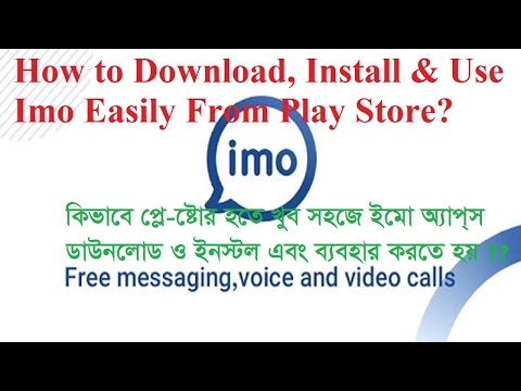 How To Download, Install & Use Imo BD Tutorial...?