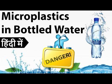 Microplastics in Bottled Water - पेय जल में सूक्ष्म प्लास्टिक - Public Health - Current Affairs 2018
