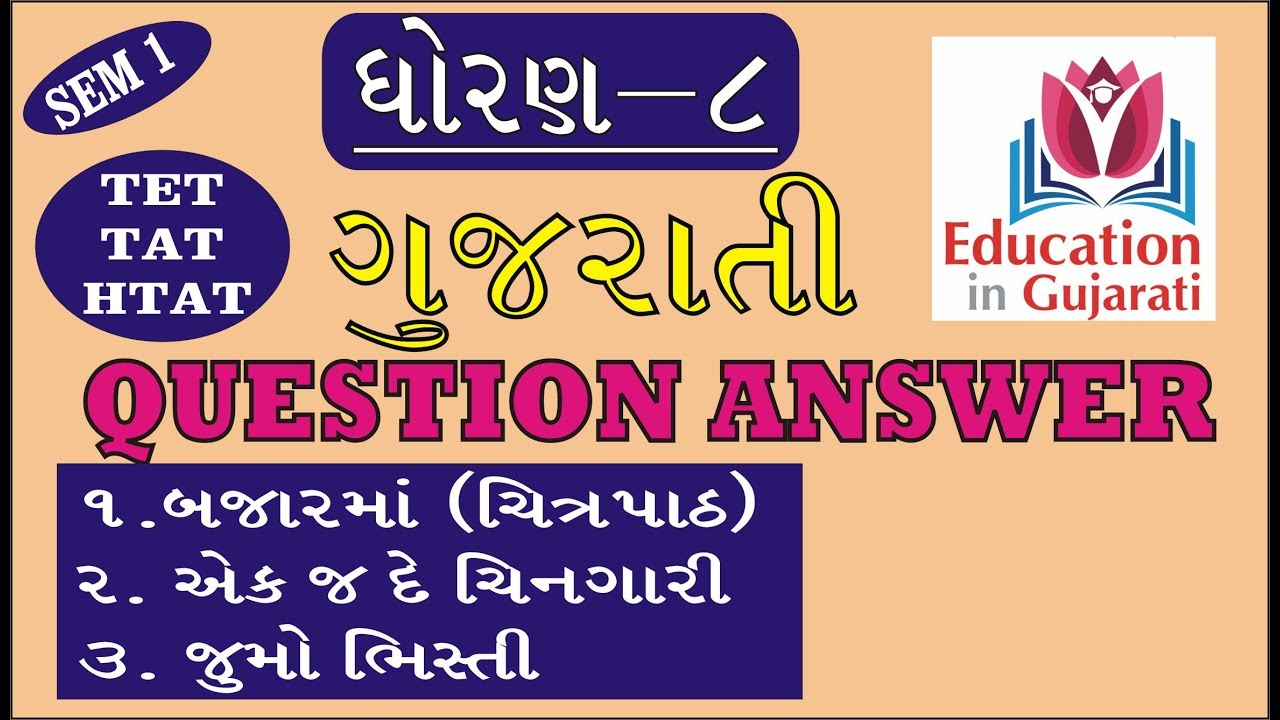 GUJARATI STD 8 PART 1|| GUJARATI QUESTIONS AND ANSWERS