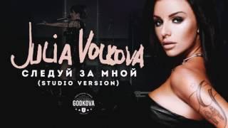 ПРЕМЬЕРА: Julia Volkova | Юля Волкова - Следуй за мной (New Song 2017)