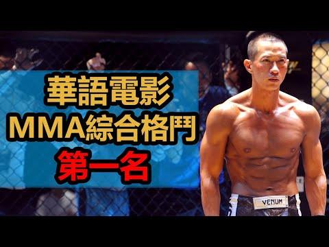 【朽木】《一代肉师》华语电影里唯一一部MMA综合格斗作品,我们是否依然尚武?