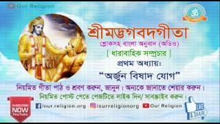 Download Video শ্রীমদ্ভগবদ্গীতা - প্রথম অধ্যায়: অর্জুন বিষাদ যোগ - শ্লোকসহ বাংলা অনুবাদ - অডিও MP3 3GP MP4