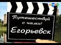 Путешествуй вместе с нами! Егорьевск
