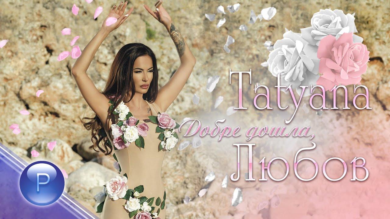 Татяна - Добре дошла любов (CDRip)