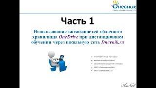 Дистанционное обучение через Дневник.ру