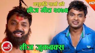 Hit Teej Video Jukebox    Pashupati Sharma, Purnakala Bc, Bhumika Giri & Manju Bk    Aashish Music