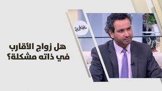 د. خليل الزيود - هل زواج الأقارب في ذاته مشكلة؟